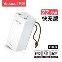 聚划算百亿补贴:Yoobao 羽博 H5 PD22.5W快充移动电源 50000mAh