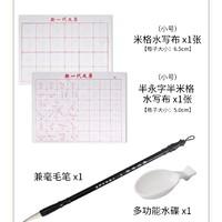 诺诗诺 儿童练毛笔字帖水写布套装 体验装
