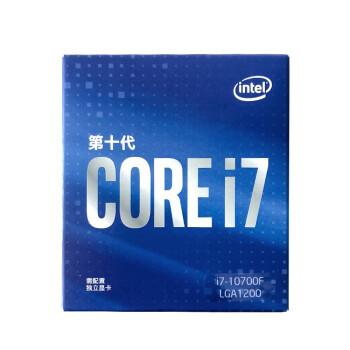 学生专享 : intel 英特尔 Core 酷睿 i7-10700F 盒装CPU处理器