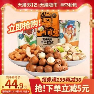 三只松鼠混合坚果零食组合350g夏威夷果腰果干货果仁开心果干果 *6件
