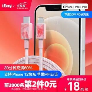 iFory安福瑞 编织升级版苹果数据线MFi认证 PD快充充电线iphone12/pro苹果手机线 珐琅粉 苹果PD快充线1.8M *5件