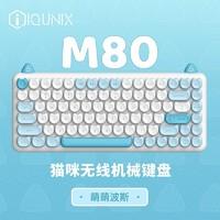 IQUNIX M80 萌萌波斯 无线机械键盘