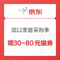 天猫超市 双12购物节 领199-30/235-35/299-60/399-80元猫超券