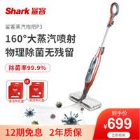 鲨客(Shark)蒸汽拖把家用非无线电动拖把高温除菌拖地机手持蒸汽清洁机P3(升级)