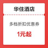 华住酒店 75折/85折/20元/10元等无门槛优惠券