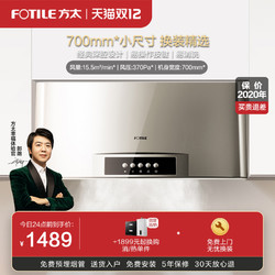 [专柜同款]方太SY09G中式抽油烟机家用吸油机烟机厨房油畑机电器