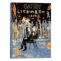 《了不起的盖茨比:上海遗事》(后浪)