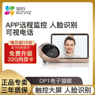 萤石DP1智能猫眼摄像头可视门铃猫眼监控家用无线wifi手机远程莹