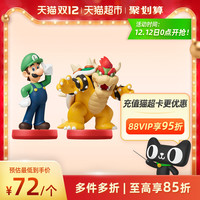 Nintendo amiibo标准版游戏互动模型路易吉 桃花公主 耀西 马力欧 *4件