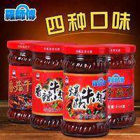 210gX4瓶四种口味香菇香辣牛肉辣子鸡丁爆椒牛肉