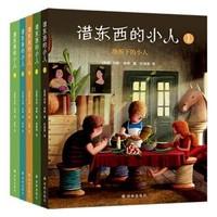 《借东西的小人》全彩共5册