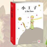 京东PLUS会员:《世界经典立体书珍藏版:小王子立体书》