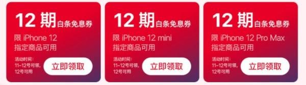 京东 iPhone会场 专享免息券