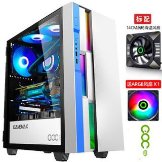 游戏帝国(GAMEMAX)布洛芬C3 白蓝色 超频自降温游戏电脑机箱(支持EATX/coc超频降温/侧拉玻璃/240水冷排)