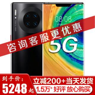 华为Mate30EPro/Mate30pro可选 5G版 手机 亮黑 新款Mate30EPro全网通(8G+128G)