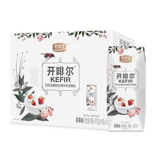 JUNLEBAO 君乐宝 开啡尔酸奶 草莓味 200g*20盒 +凑单品