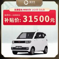 百亿补贴、再降价:五菱宏光 MINI EV 2020款 自在款 整车