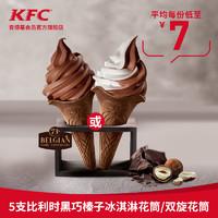 KFC 肯德基 比利时榛子黑巧克力花筒/双旋花筒 5支 兑换券