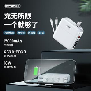 REMAX睿量 自带线充电宝15000mAh大容量PD18W双向快充移动电源适用苹果/华为荣耀/小米 多功能充电宝15000mAh-优雅白