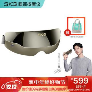 SKG眼部按摩仪 E4 护眼仪 眼部按摩器  可视窗口蓝牙音乐 便携震动16点穴位按摩仪 按摩眼罩 *2件
