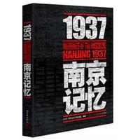 《1937·南京记忆》以史为鉴,面向未来!