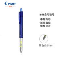 京东PLUS会员:PILOT 百乐 HFMA-50R 防断铅摇摇自动铅笔 0.5mm 蓝杆  *5件