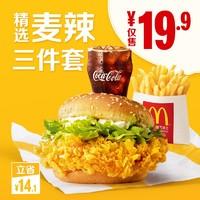 百亿补贴:McDonald's 麦当劳 麦辣精选三件套 单次券