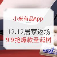 小米有品App 12.12居家爆品返场狂欢