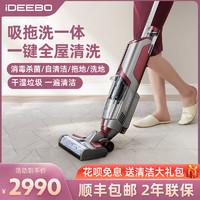 ideebo艾迪宝洗地机无线智能家用吸尘拖地一体机可添除菌干湿两用
