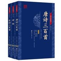 《唐诗三百首+宋词三百首+诗经》(全3册)