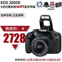 佳能(Canon)EOS 2000D 单反相机数码照相机入门级配18-55mm镜头 单机+18-55mm 镜头