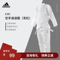 阿迪达斯adidas空手道道服训练级专业进口儿童道服男女K181/无杠