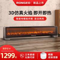 德国荣芝RONGEO踢脚线取暖器全屋电暖器速热壁炉火焰电暖气家用烤炉客厅3D火焰装饰暖炉 标准版(1.1米/2000W)