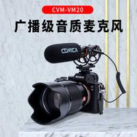 拍视频不仅拍摄设备要好,收音也很关键,科唛多功能电容枪式麦克风使用分享