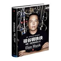 《硅谷钢铁侠:埃隆·马斯克的冒险人生》