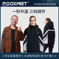 fooxmet风谜智能温控电加热服外套发热棉服棉衣休闲保暖男潮冬季