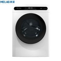 8日0点:MELING 美菱 G100M14528BH 滚筒洗衣机 10KG