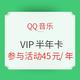 促销活动:QQ音乐 VIP半年卡 (签到多送6个月VIP) 45元