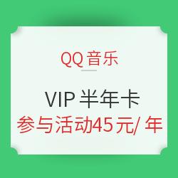 QQ音乐 VIP半年卡 (签到多送6个月VIP)