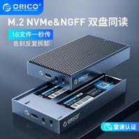 奧睿科(ORICO) M.2 NVMe/NGFF雙盤位移動硬盤盒 Type-C3.1SSD固態硬盤盒 全鋁合金 1秒傳1G