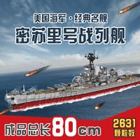 星堡积木航空母舰超大型密苏里号战舰模型益智拼装玩具高难度男孩