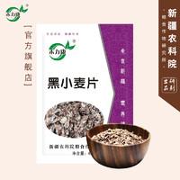新疆农科院出品/禾力康黑小麦片/谷物营养早餐/纯麦片420g