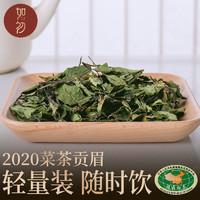 如初福鼎白茶 2020年雨前花香贡眉春茶菜茶散茶30g礼盒装茶叶