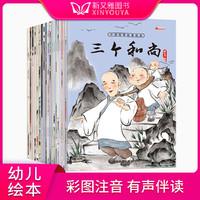 3-6岁中国经典故事书绘本 全20册注音版儿童睡前故事