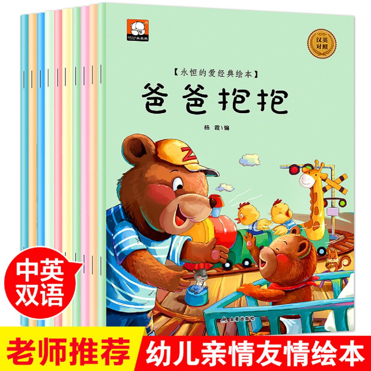 永恒的爱经典绘本10册宝宝情绪管理与性格培养幼儿阅读的翻翻看