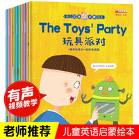 幼儿英语启蒙绘本 全10册有声伴读3-6岁儿童学英文早教书