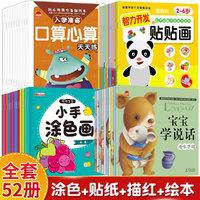 全套52册正版儿童启蒙绘本0到6岁宝宝学说话幼儿园入学准备描红