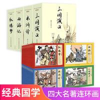 四大名著儿童版绘本全44册3-6岁课外阅读墨绘版连环画盒装