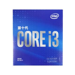 学生专享 : intel 英特尔 酷睿系列 i3-10100F CPU处理器 4核8线程 3.6GHz