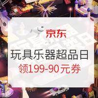 京东 玩具乐器超级品类日
